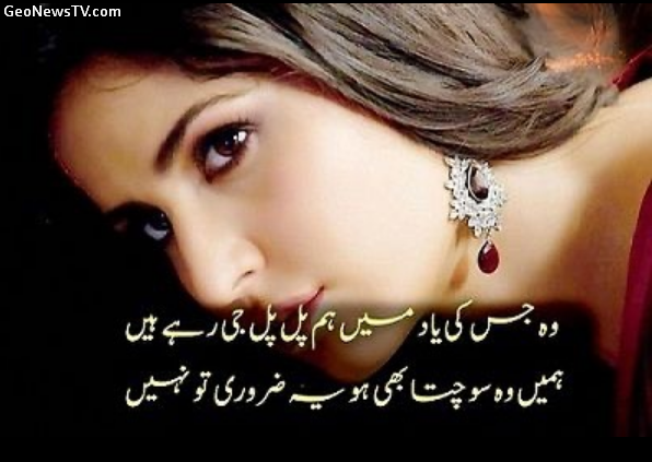 Sad Poetry-Sad Poetry in Urdu-Urdu Sad Poetry-Sad Shayari in Urdu