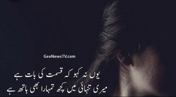 Sad poetry sms-sad shayari urdu-full sad poetry-very sad poetry in urdu
