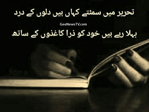 Sad poetry love-Sad poetry lover-Sad poetry urdu-Sad poetry in urdu