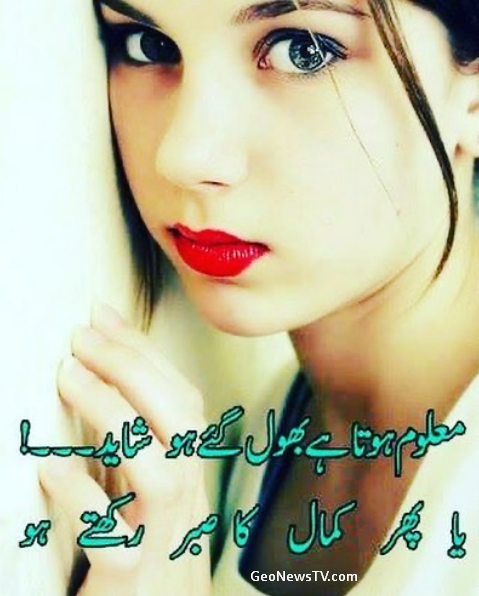 Sad poetry for boys-Full sad poetry-Very sad poetry in urdu-Sad Poetry