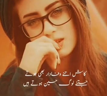 Urdu Sad Poetry-Best Poetry in Urdu-Sad Poetry In Urdu