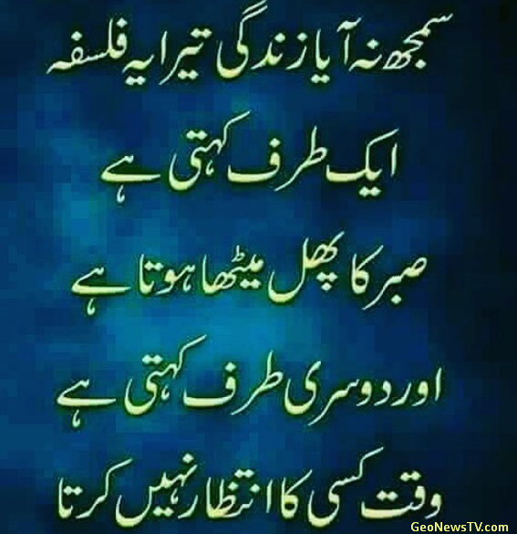 Urdu quotes in english-Quotes on life in urdu-Urdu quotes on zindagi