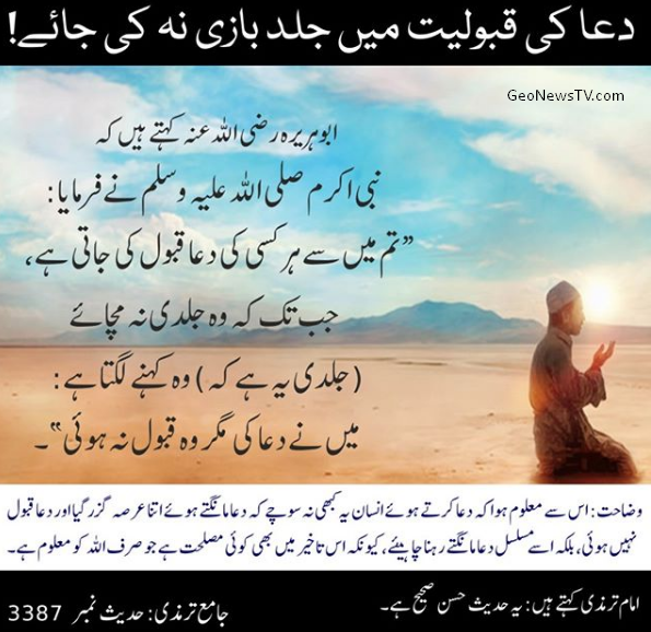 Hadees in urdu-Hadees in urdu-Hadees nabvi in urdu-Hadees e nabvi