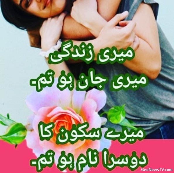 Romanti Poetry-Romantic Urdu Poetry-Romantic Poetry in Urdu