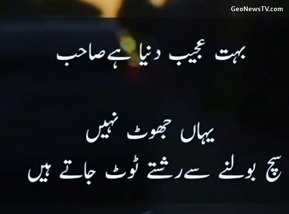 Quotes in urdu-Urdu quotes in english-Quotes on life in urdu