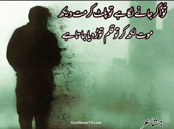 Sad Poetry in Urdu 2 lines-Poetry Urdu Sad-Sad Shayari in Urdu