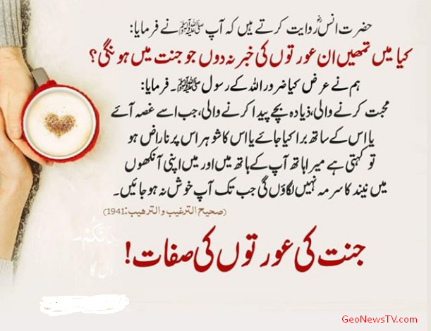 Hadees in urdu-Best hadees in urdu-Hadees nabvi in urdu
