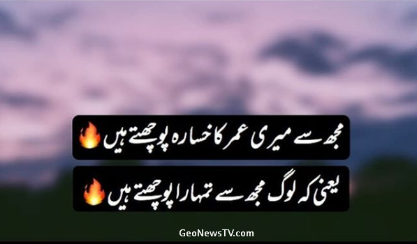 Sad shayari urdu-Full sad poetry-Very sad poetry in urdu
