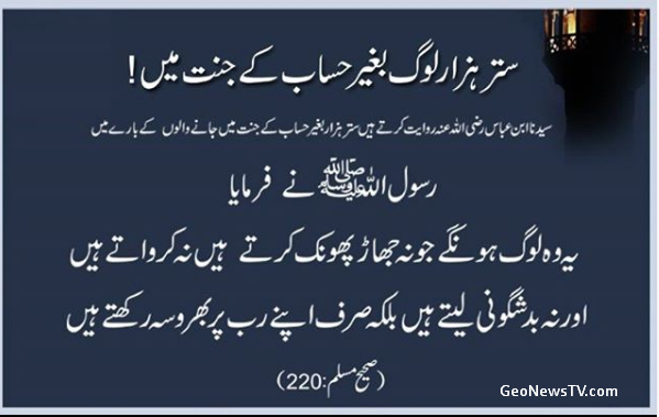 hadees in urdu-best hadees in urdu-hadees nabvi in urdu-hadees e nabvi