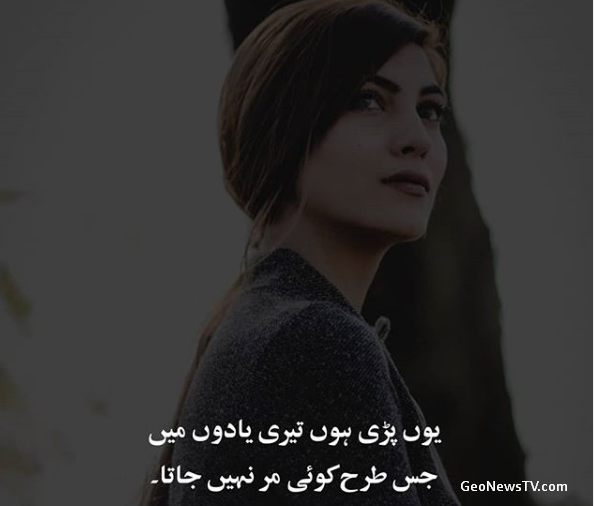 Urdu Sad Poetry-Poetry Sad-Sad poetry urdu-Sad Urdu Poetry
