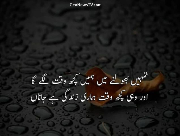 Sad poetry for girls-Sad poetry sms-Sad shayari urdu-Full sad poetry
