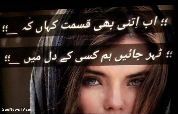 Poetry Urdu Sad-Sad Shayari in Urdu-Islamic poetry in urdu-Sad poetry
