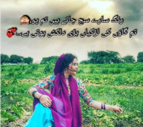 Best Urdu Poetry-Best Poetry in Urdu-English Poetry-Friendship Poetry