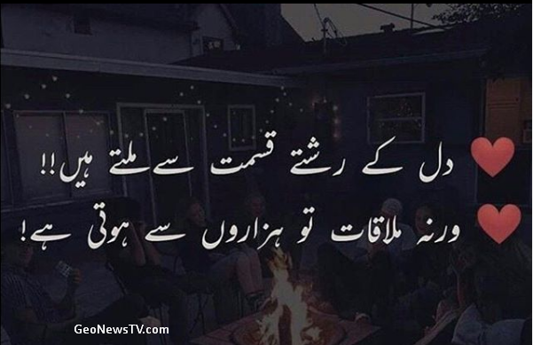 Poetry in urdu-2 line poetry in urdu font-Two lines poetry