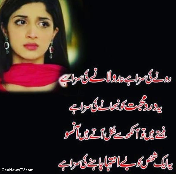 Sad Poetry in Urdu-Urdu Sad Poetry-Poetry Sad-Sad Urdu Poetry