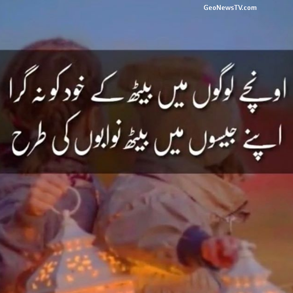 Quotes on life in urdu-Urdu quotes on zindagi-Ashfaq Ahmed quotes