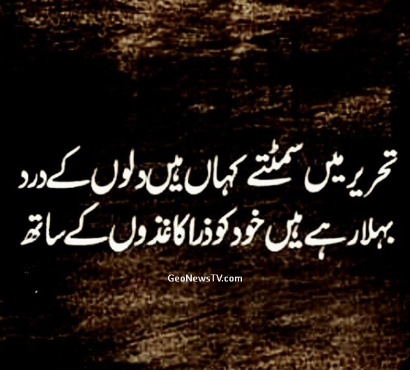 Poetry sms-2 line poetry-2 line poetry in urdu-Best Poetry in Urdu