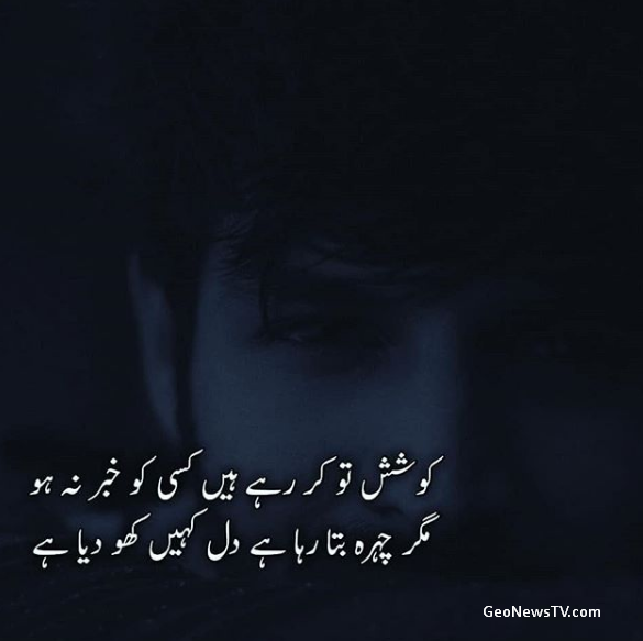 Sad Shayari in Urdu-sad poetry for boys-Poetry Sad-Full sad poetry