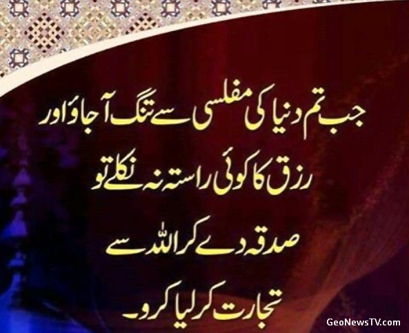 Best Islamic quotes-Muslim quotes-Islamic poetry in urdu