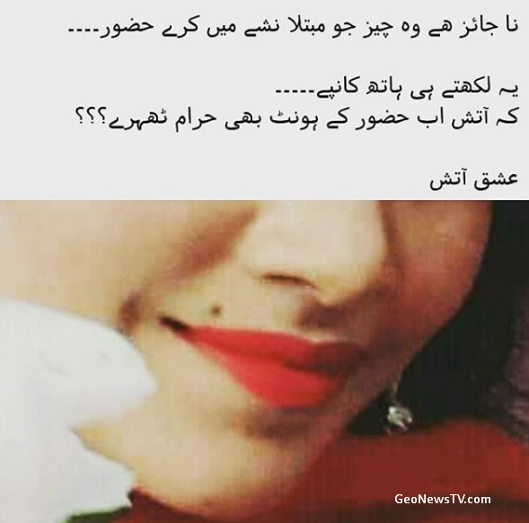Romantic Urdu Poetry-Romantic Poetry in Urdu-New love shayari