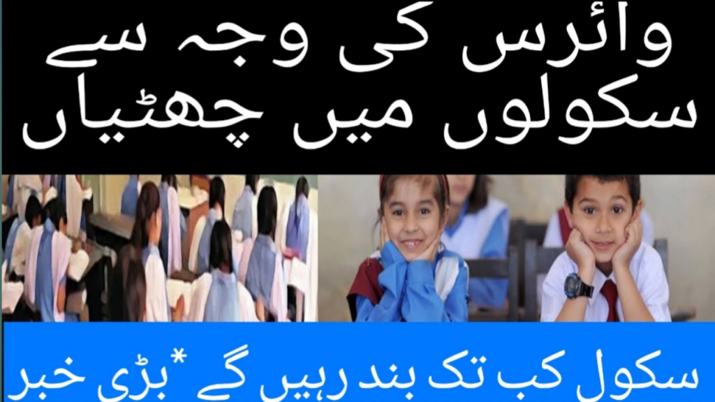 Government of Pakistan NY Schools Band kr diye