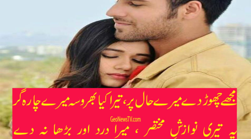 Best Urdu Poetry-Best Poetry in Urdu-Friendship Poetry-Poetry sms