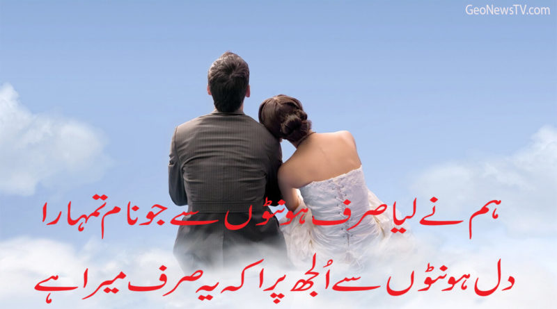 Love poetry in urdu-Best american poets-Romantic Poetry