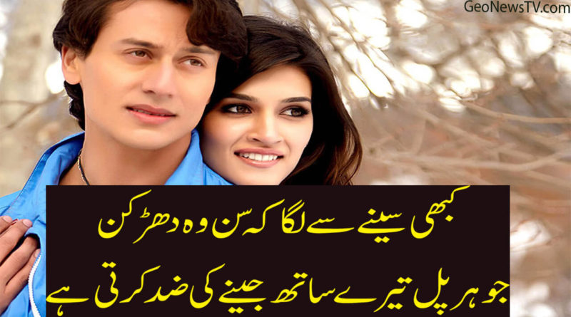 Love shayari urdu-Poetry love-Ghalib poetry-Love shayari urdu