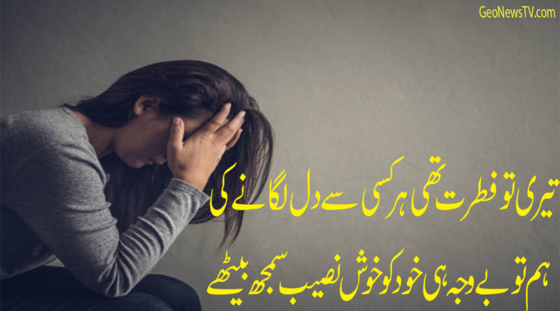 Urdu Poetry Sad-Sad Shayari-Full Sad poetry-Very sad poetry