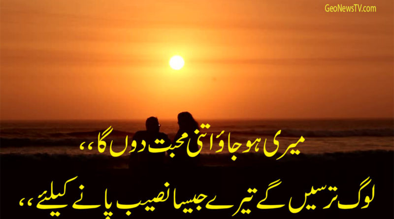 Ghalib best shayari-Urdu shayari images sad-Urdu shayari best