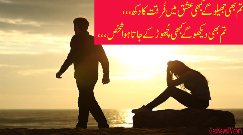 Sad Poetry-Urdu Poetry Sad-Sad poetry for boys-Sad poetry for girls