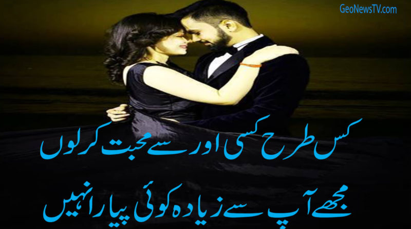 Love Poetry in Urdu-Urdu Poetry Love-Love shayari urdu-Poetry love