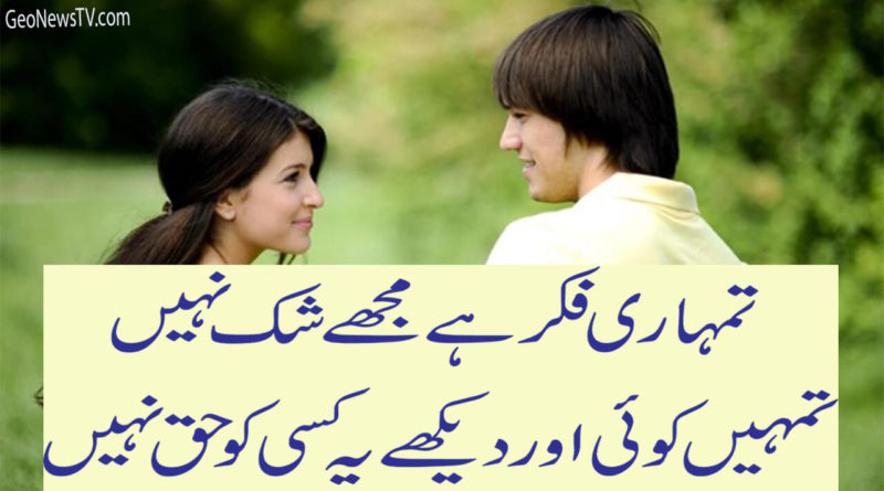 Best Urdu Poetry-Best Poetry in Urdu-English Poetry-Line urdu poetry