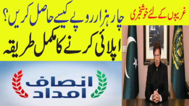 Insaf Imdad-how to Register Insaf Imdad-Insaf Imdad Application