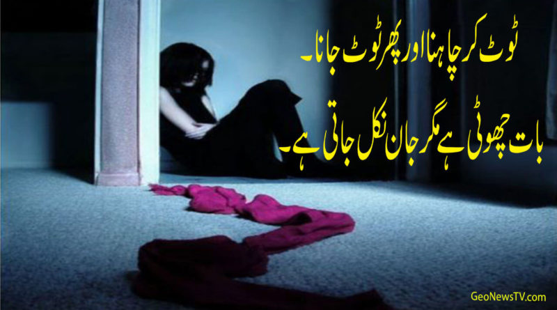 Sad poetry for lover-Sad poetry of love-Sad poetry-Sad shayari in urdu