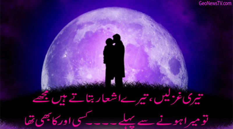 Poetry in urdu for friends-Urdu shayari-Poetry in Urdu-Best poetry
