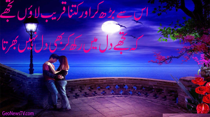 Very romantic shayari-Best love shayari-Beautiful love shayari