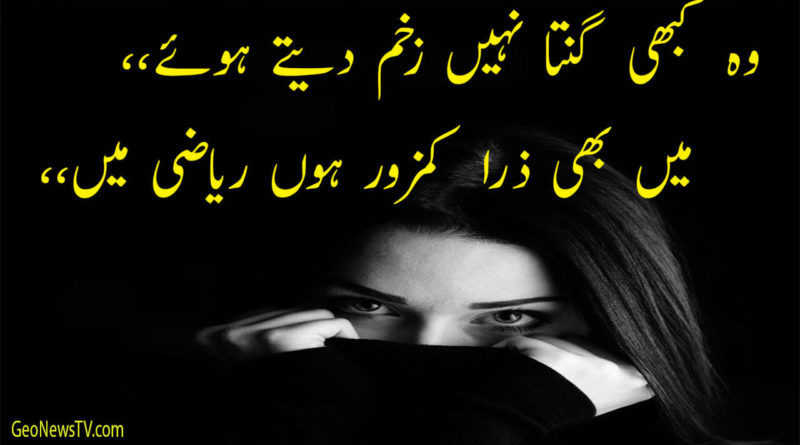 Best Sad shayari-Sad romantic shayari-Sad poetry-Sad poetry for love