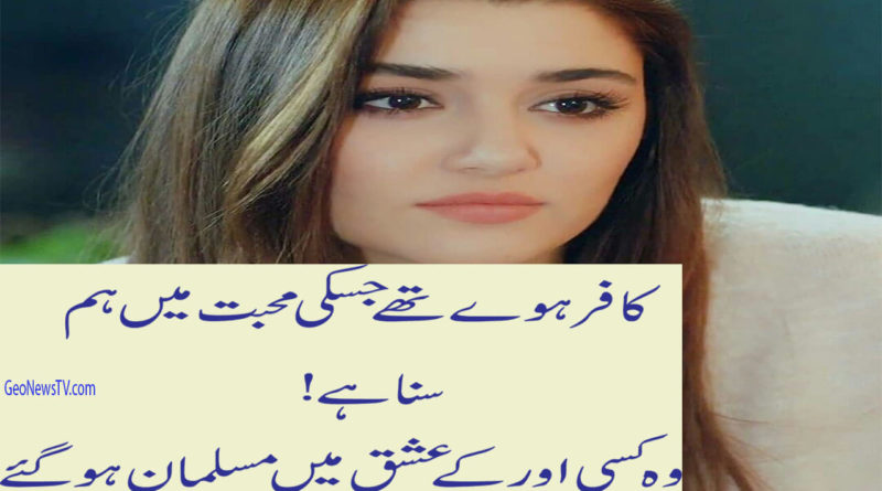 Best urdu poetry-Poetry urdu best-Poetry urdu-Poetry urdu in English