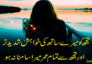 Sad poetry love-Sad poetry lover-Sad poetry urdu-Sad poetry urdu