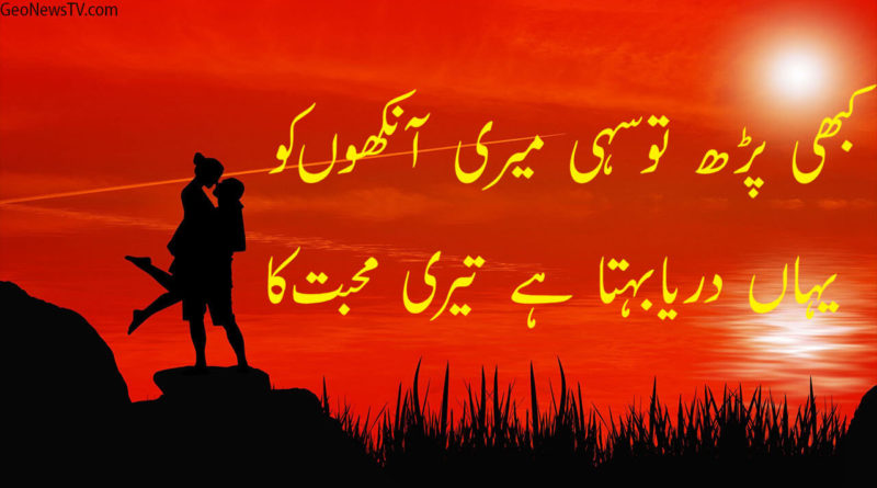 Best shayri for love-Romantic shayari-Love shayari for girlfriend