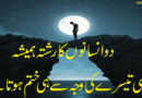 Amazing quotes in urdu-Husband wife quotes-Jumma mubarak quotes