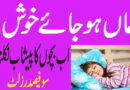 Bister per Bacho ka Peshab Nikal jana-Kids Bed Wet Problem Solution