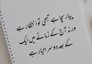 Love shayari urdu-poetry love-love poetry in urdu-Poetry Love