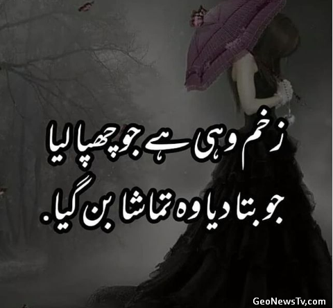 Sad poetry in urdu-Sad Shayari in urdu-Sad poetry in urdu 2 lines